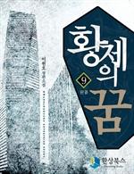 도서 이미지 - 황제의 꿈 1부