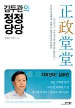 도서 이미지 - 김두관의 정정당당