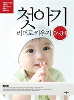 도서 이미지 - 첫아기 리더로 키우기 0-3세 [체험판]