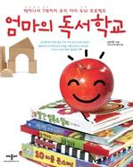 도서 이미지 - 엄마의 독서학교
