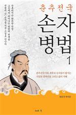 도서 이미지 - 춘추전국 손자병법 1