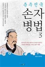 도서 이미지 - 춘추전국 손자병법 3