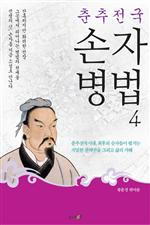 도서 이미지 - 춘추전국 손자병법 4