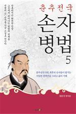 도서 이미지 - 춘추전국 손자병법 5