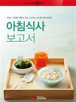 도서 이미지 - 아침식사 보고서