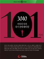 도서 이미지 - 3040 여자의 자격, 죽기전에 해야 할 101가지