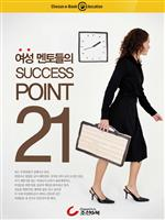 도서 이미지 - 여성 멘토들의 Success Point 21