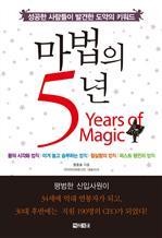 도서 이미지 - 마법의 5년