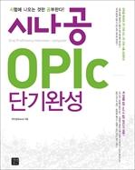 도서 이미지 - 시나공 OPIc 단기완성