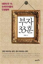 도서 이미지 - 부자 33훈