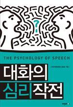 도서 이미지 - 대화의 심리작전