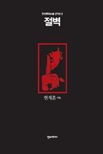 도서 이미지 - 절벽- 한국추리소설 걸작선 2