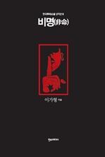 도서 이미지 - 비명 - 한국추리소설 걸작선 6