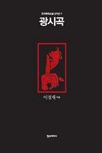 도서 이미지 - 광시곡 - 한국추리소설 걸작선 7