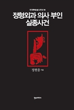 도서 이미지 - 정형외과 의사 부인 실종사건 - 한국추리소설 걸작선 16