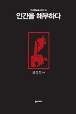 도서 이미지 - 인간을 해부하다 - 한국추리소설 걸작선 18