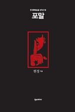 도서 이미지 - 포말 - 한국추리소설 걸작선 19