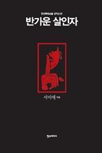 도서 이미지 - 반가운 살인자 - 한국추리소설 걸작선 21