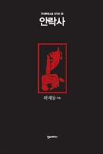 도서 이미지 - 안락사 - 한국추리소설 걸작선 23