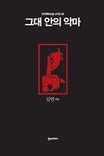도서 이미지 - 그대 안의 악마 - 한국추리소설 걸작선 24