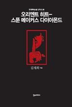 도서 이미지 - 오리엔트 히트 - 스푼 메이커스 다이아몬드 - 한국추리소설 걸작선 26