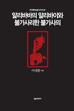 도서 이미지 - 알리바바의 알리바이와 불가사리한 불가사의 - 한국추리소설 걸작선 27