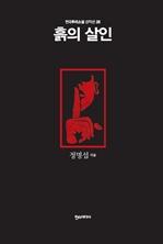 도서 이미지 - 흙의 살인 - 한국추리소설 걸작선 28