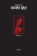 도서 이미지 - 마지막 장난 - 한국추리소설 걸작선 31