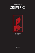도서 이미지 - 그들의 시선 - 한국추리소설 걸작선 35