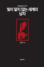 도서 이미지 - 빛이 닿지 않는 세계의 남자 - 한국추리소설 걸작선 38