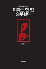도서 이미지 - 여자는 한 번 승부한다 - 한국추리소설 걸작선 40