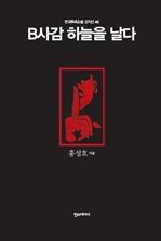 도서 이미지 - B 사감 하늘을 날다 - 한국추리소설 걸작선 44