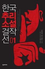 도서 이미지 - 한국추리소설 걸작선 1