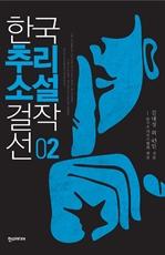 도서 이미지 - 한국추리소설 걸작선 2