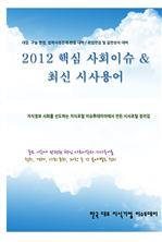 도서 이미지 - 2012 핵심 사회이슈&최신 시사용어 - 상반기