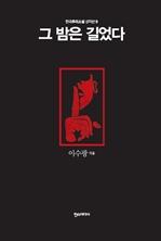 도서 이미지 - 그 밤은 길었다 - 한국추리소설 걸작선 9