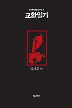도서 이미지 - 교환일기 - 한국추리소설 걸작선 14