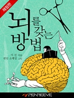 도서 이미지 - 뇌를 갖는 방법 [체험판]