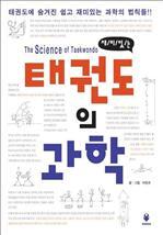 도서 이미지 - 재미있는 태권도의 과학
