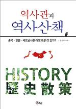 도서 이미지 - 역사관과 역사산책