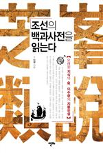 도서 이미지 - 조선의 백과사전을 읽는다