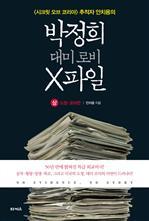 도서 이미지 - 박정희 대미 로비 X파일 1