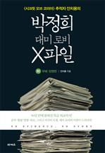 도서 이미지 - 박정희 대미 로비 X파일 2