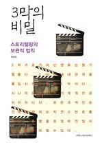 도서 이미지 - 3막의 비밀