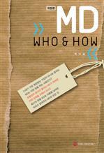도서 이미지 - MD WHO&HOW (개정판)