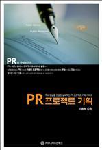 도서 이미지 - PR 프로젝트 기획