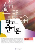 도서 이미지 - 광고언어론