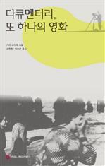 도서 이미지 - 다큐멘터리, 또 하나의 영화