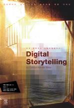 도서 이미지 - 디지털미디어 스토리텔링