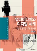 도서 이미지 - 멀티미디어와 디지털 세계 (뉴미디어란)